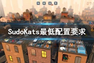 《SudoKats》配置要求高吗?游戏最低配置要求一览