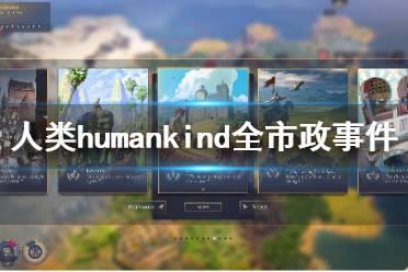 《人类》humankind市政介绍 humankind全市政选择事件汇总