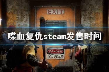 《喋血复仇》公测时间是哪天?steam正式发售时间介绍