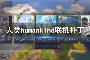 《人类》humankind怎么联机?humankind联机补丁分享