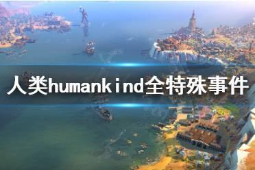 《人类》humankind特殊事件介绍 humankind全特殊事件选项汇总