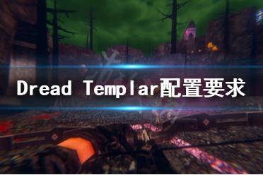 《Dread Templar》配置要求高吗?配置要求一览
