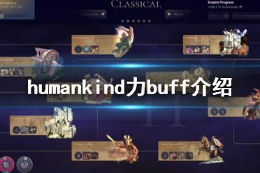 《人类》humankind力buff有哪些?游戏力buff介绍