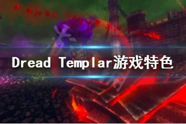 《Dread Templar》好玩吗?游戏特色介绍