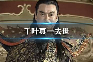 日本演员千叶真一去世 雄霸扮演者去世