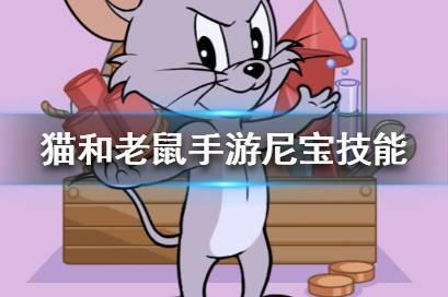 《猫和老鼠手游》尼宝技能是什么 新角色尼宝技能介绍