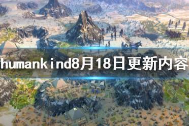 《人类》humankind8月18日更新了什么?humankind8月18日更新内容一览