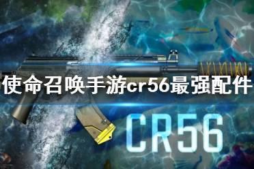 《使命召唤手游》cr56配件搭配 cr56最强配件怎么选