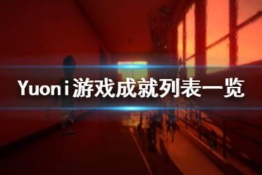 《夕鬼》游戏成就怎么达成?Yuoni游戏成就列表一览