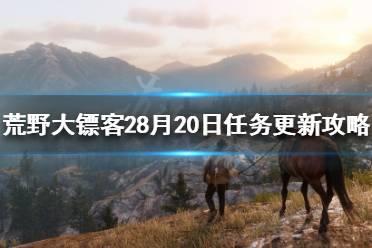 《荒野大镖客2》8月20日任务是什么 8月20日任务更新攻略
