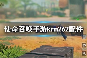 《使命召唤手游》krm262配件搭配 krm262最强配件怎么选