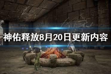 《神佑释放》8月20日更新内容一览 8月20日更新了哪些内容?