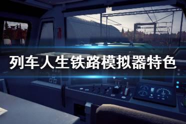 《列车人生铁路模拟器》好玩吗?游戏特色内容介绍