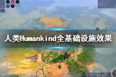 《人类》Humankind全建筑设施效果一览 Humankind基础设施有哪些?
