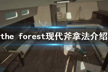 《森林》游戏现代斧在哪里?the forest现代斧拿法介绍