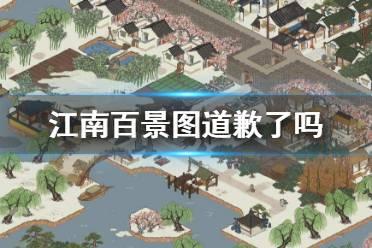 《江南百景图》道歉声明 道歉了吗