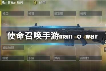 《使命召唤手游》man o war最强配件搭配 manowar最强配件怎么选