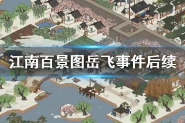 《江南百景图》岳飞事件后续 官方道歉公告