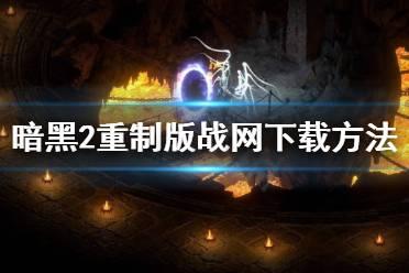 《暗黑破坏神2重制版》在哪下载?战网下载方法介绍