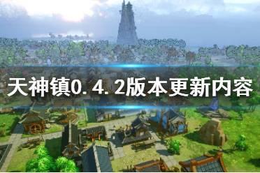《天神镇》8月21日更新了什么?0.4.2版本更新内容一览