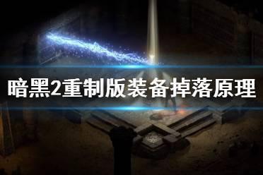 《暗黑破坏神2重制版》怎么刷装备?装备掉落原理解析