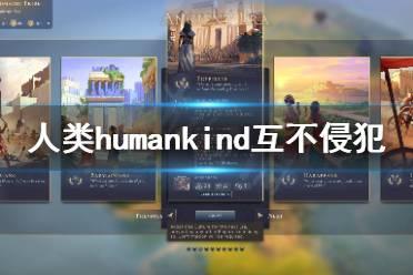 《人类》humankind互不侵犯条约有什么用?humankind互不侵犯条约介绍
