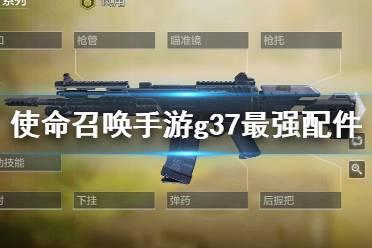 《使命召唤手游》g37最强配件推荐 g37配件怎么搭配