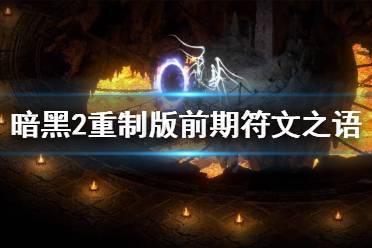 《暗黑破坏神2重制版》前期符文之语带什么?前期符文之语推荐