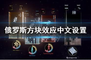 《俄罗斯方块效应连接》中文怎么设置?中文设置方法分享