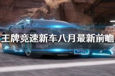 王牌竞速新车八月最新前瞻 领悟顶级方案的华丽