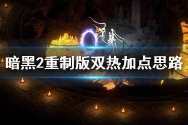 《暗黑破坏神2重制版》圣骑士双热属性怎么点?双热圣骑士加点思路分享