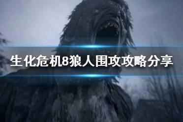 《生化危机8》狼人围攻怎么过?狼人围攻攻略分享