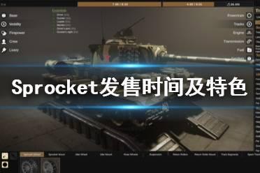 《Sprocket》steam什么时候发售?发售时间及特色介绍