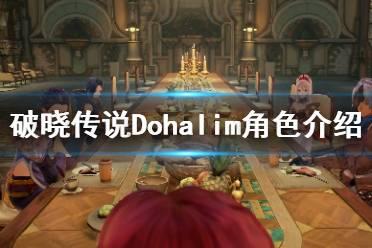 《破晓传说》Dohalim角色介绍视频 Dohalim厉害吗?