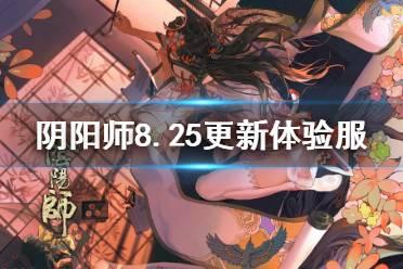 《阴阳师》8.25更新体验服内容 夜行荒河妙笔绘世活动优化调整