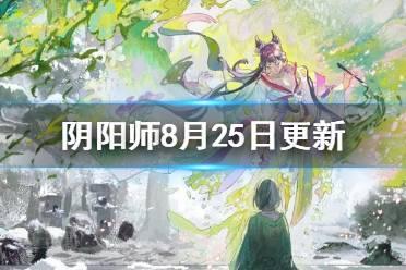 《阴阳师》8月25日更新内容 SP花鸟卷上线妙笔绘世活动开启