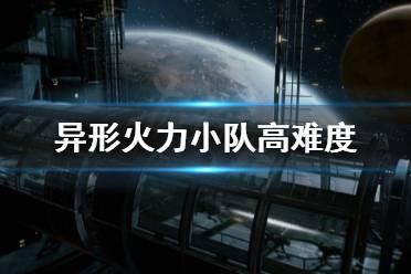 《异形火力小队》困难难度有什么?高难度游戏内容介绍