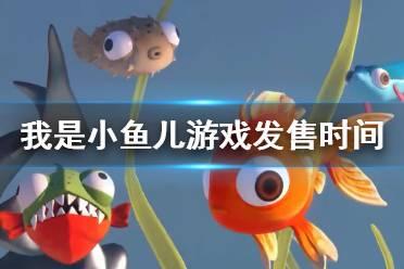 《我是小鱼儿》游戏什么时候发售?游戏发售时间及特色介绍