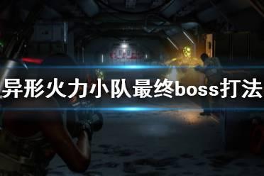 《异形火力小队》最终boss战怎么打?最终boss打法视频