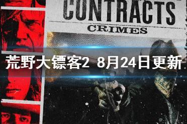 《荒野大镖客2》8月24日更新了什么?8月24日更新内容一览
