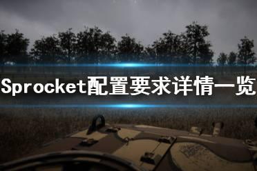 《Sprocket》配置要求是什么?配置要求详情一览