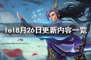 《英雄联盟》8月26日更新了什么?8月26日更新内容一览