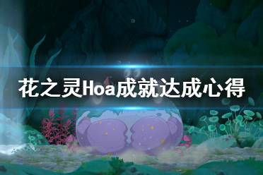 《花之灵》Hoa成就怎么达成?成就达成心得分享