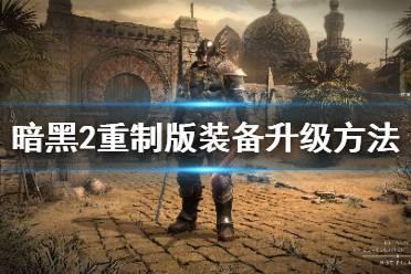 《暗黑破坏神2重制版》装备怎么升级?装备升级方法介绍