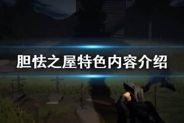 《胆怯之屋》好玩吗?游戏特色内容介绍