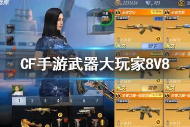 《CF手游》武器大玩家8V8 武器大玩家的团队模式下哪张地图拥有8V8模式