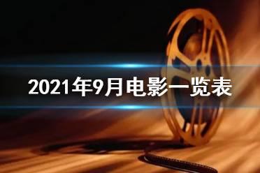 2021年9月电影院上映的电影有哪些 2021年9月电影上映一览表