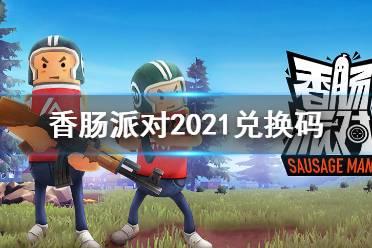 《香肠派对》2021兑换码 2021最新兑换码大全
