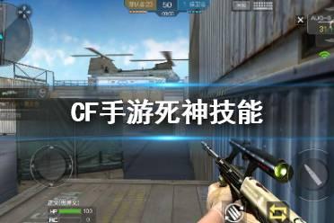 《CF手游》死神技能 M4A1死神在游戏内的独特技能