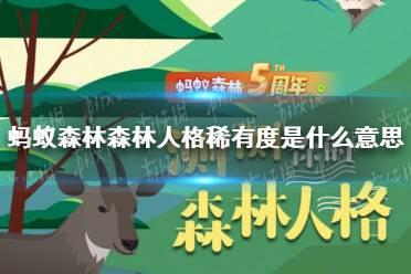 蚂蚁森林森林人格稀有度是什么意思 蚂蚁森林森林人格稀有度介绍